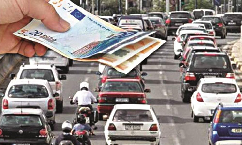 Επιβεβαίωση Newsauto! Φθηνότερα τα μειωμένα Τέλη Κυκλοφορίας – Πότε έρχονται