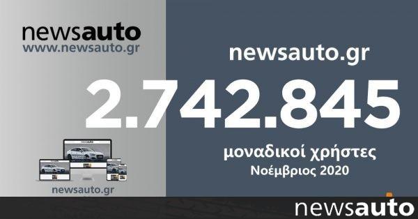 newsauto: Μεγάλο ρεκόρ επισκέψεων τον Νοέμβριο